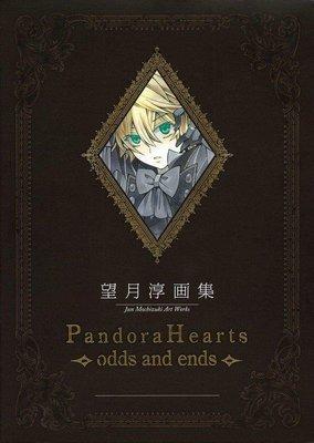 [代訂]望月淳畫集潘朵拉之心 PandoraHearts~odds and ends
