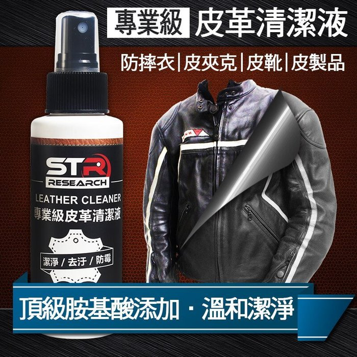 STR-PROWASH【騎士專業級皮革清潔液】頂級胺基酸添加↗無有機溶劑*溫和潔淨不傷皮革(防摔衣/夾克/皮衣/皮手套)