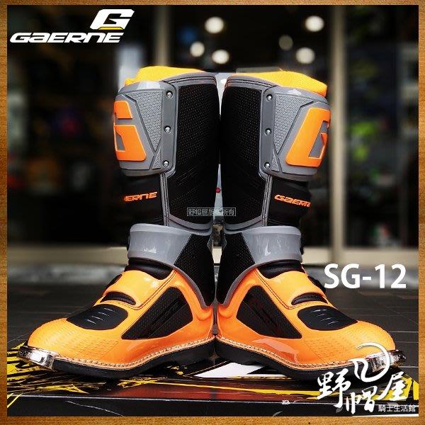 三重《野帽屋》義大利 Gaerne 頂級 越野靴 SG-12 高筒 林道 滑胎車 雙級樞紐防護。橘