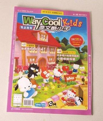 【懶得出門二手書】《WAY COOL KIDS 英文酷小子819 》凱蒂貓的奇妙冒險2008.05附光碟(21E24)