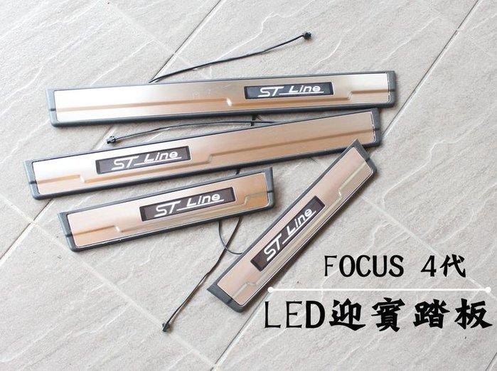 大新竹【阿勇的店】福特 FORD FOCUS MK4 四代 專用 LED門檻踏板 迎賓踏板 LED白金踏板 門邊外護板