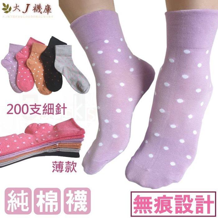 L-94-5 小點點-細針無痕短襪【大J襪庫】6雙210元-女襪22-26cm寬口細針棉襪-長輩無勒痕短襪-超薄襪台灣製