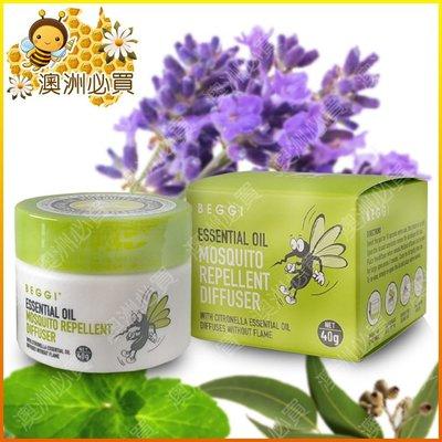 【澳洲必買】紐西蘭 Beggi Essential Oil Mosouito Repellent 植物驅蚊薰香液40g