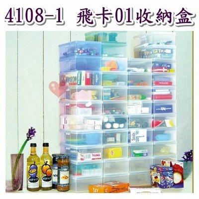 《用心生活館》台灣製造 飛卡01收納盒 三色系 尺寸19.3*13.5*6.6cm 口罩收納盒 4108-1