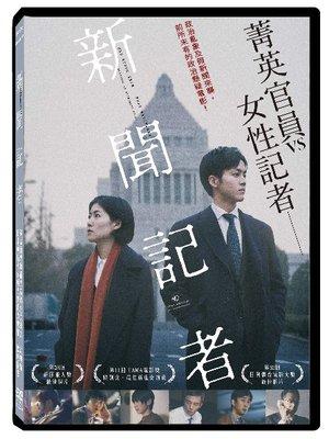 [DVD] - 新聞記者 The Journalist ( 天空正版 ) - 預計1/17發行