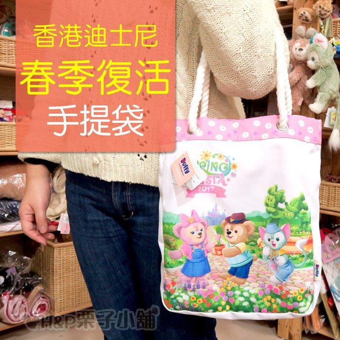現貨 Duffy 達菲 春天 踏青 手提袋 手提包 香港迪士尼 生日禮物 交換禮物 [H&P栗子小舖]