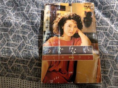 特價品-稀有 卡帶/錄音帶 -鄧麗君 1986年 TAURUS原版  精選 (非復刻), 已絕版 (非 蔡琴 姜育恆)H