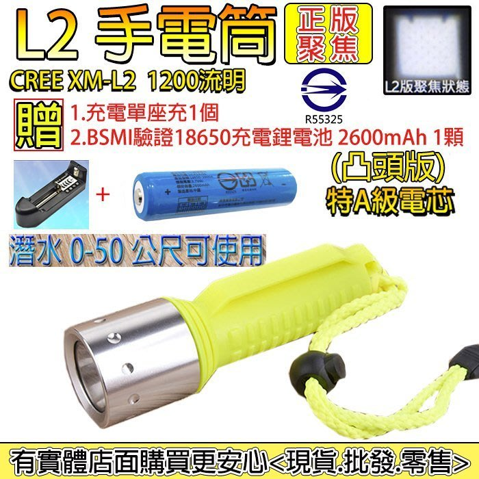 27044-137-興雲網購3店【藍色2600mAh凸頭版電池+座充】CREE XM-L2強光潛水手電筒 頭燈 工作燈