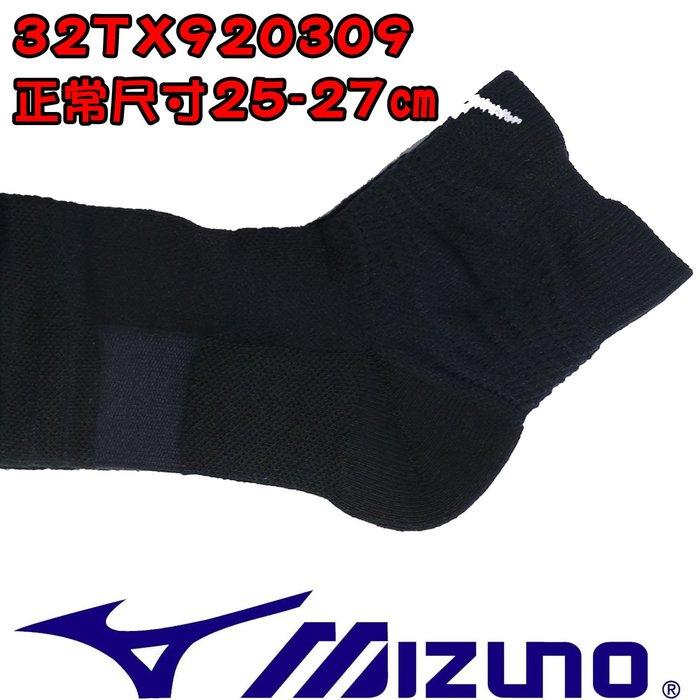 鞋大王Mizuno 32TX920309 黑×白 厚底短筒運動襪25-27㎝,左右腳設計【台灣製】