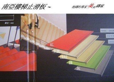 美的磚家~南亞樓梯止滑板紅色綠色灰色淺棕色卡其色塑膠地磚塑膠地板 止滑,吸音效果 美觀耐用整件45cmx10尺每尺90元