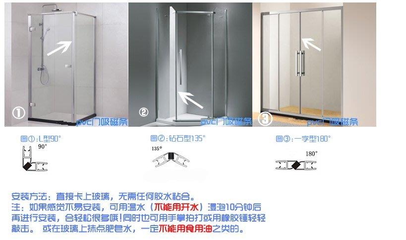 (南部衛浴)浴室淋浴推開門 防水條 間隙防水條 玻璃厚度12mm 90°/180° /135° 一對2.2米長