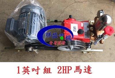 """『朕益批發』陸雄 LS-30C 1""""X2HP 動力噴霧機 高壓清洗機 洗車機 噴農藥機 汽車美容 洗地機 定置式噴霧機"""