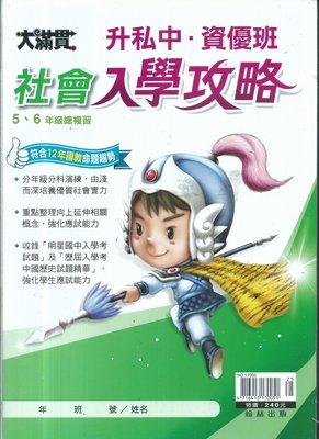 國小翰林  大滿貫升私中5.6年級入學攻略-社會
