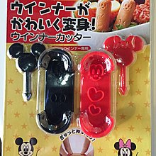 Mickey Mouse腸仔模具