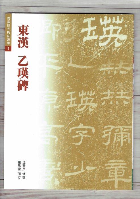 正大筆莊~『東漢 乙瑛碑』(修復放大碑帖選集1) 書法 字帖 蕙風堂出版