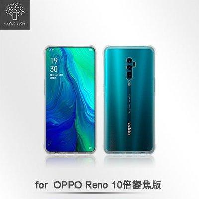 Metal-Slim OPPO Reno 10倍變焦版 (6.6吋) 透明 TPU 空壓殼 防摔 軟殼 手機保護殼