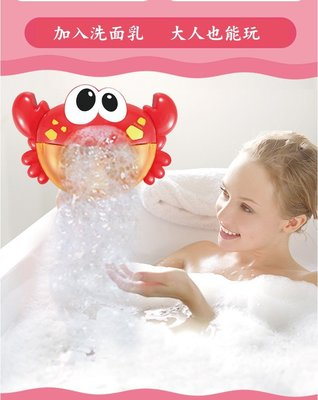 🔆SuperPlayer🔆歡樂螃蟹泡泡機,洗澡沐浴音樂玩具,泡泡製造機,寶寶大人都愛用