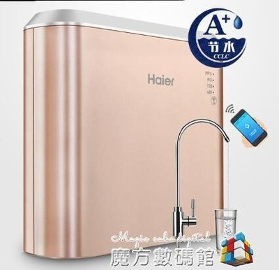 海爾凈水器家用直飲廚房自來水過濾器凈化器RO反滲透純水機凈水機 全館免運