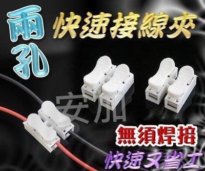 現貨 光展 兩孔 快速接線夾 十入一組 兩線接線 螃蟹夾 電線並聯免焊接 快速 省時間 快速配線 分線夾 免膠布