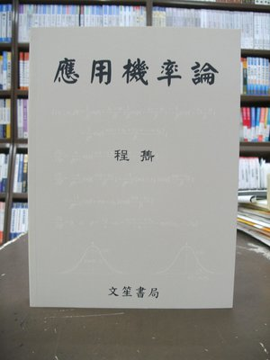 文笙出版 研究所【應用機率論(程雋)】(2009年3月版)