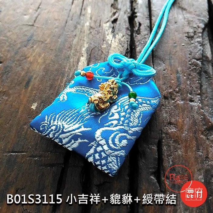 吉祥袋+貔貅+中國結吊繩 大量製作有優惠 吉祥袋 香火袋 福袋 御守 【鹿府文創B01S3115】