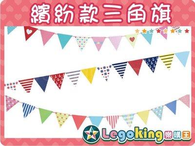 【樂購王】派對御用《繽紛款系列 三角旗 》節慶派對 裝扮用品 生日 三角旗 裝飾佈置 彩旗吊旗【B0503】