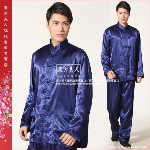 東方美人旗袍唐裝專賣店 ☆°((超低價390元)) °☆ 男士長袖素面功夫杉套裝。(藍色)