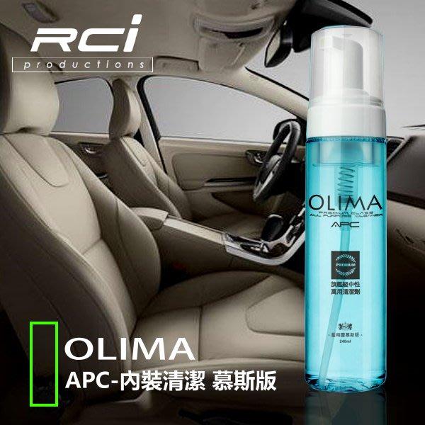 APC 旗艦級 汽車 清潔劑 中性配方 汽車內裝 萬用清潔劑 慕斯版 240ML 附擦拭布