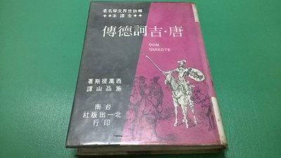 大熊舊書坊-暢銷世界文學名著 唐吉軻德傳 西萬提斯 施品山 精裝本-4*