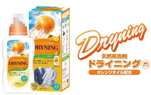 【JPGO日本購 】日本製 UYEKI 柑橘系列 濃縮浸泡式乾洗液#384