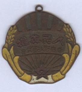 ///李仔糖紀念品*K007 1947年人民英雄-華東野戰軍獎章-複製品