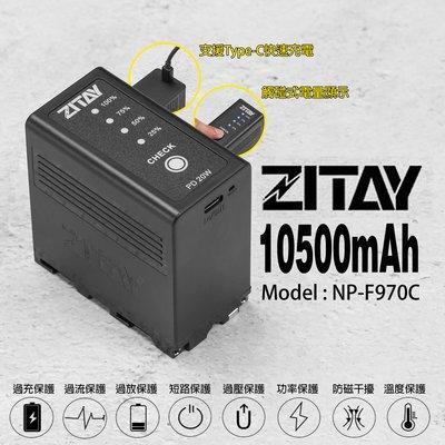 三重☆大人氣☆ ZITAY 希鐵 NP-F970C 10500mAh 充電電池 Type-C F970 支援PD 20W