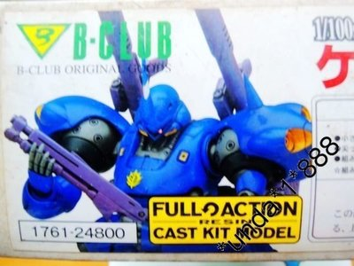 機動戰士高達 Gundam 日本原件手辦 原價24800日元 B-Club 已上灰未砌 1/100 京寶梵 KAMPFER 高達模型 MG pg hg rg z