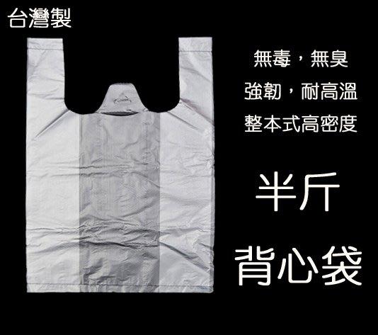 【無敵餐具】台灣製白色平面無印花背心袋(半斤)手提袋打包袋購物塑膠袋 歡迎長期配合【WD0006】