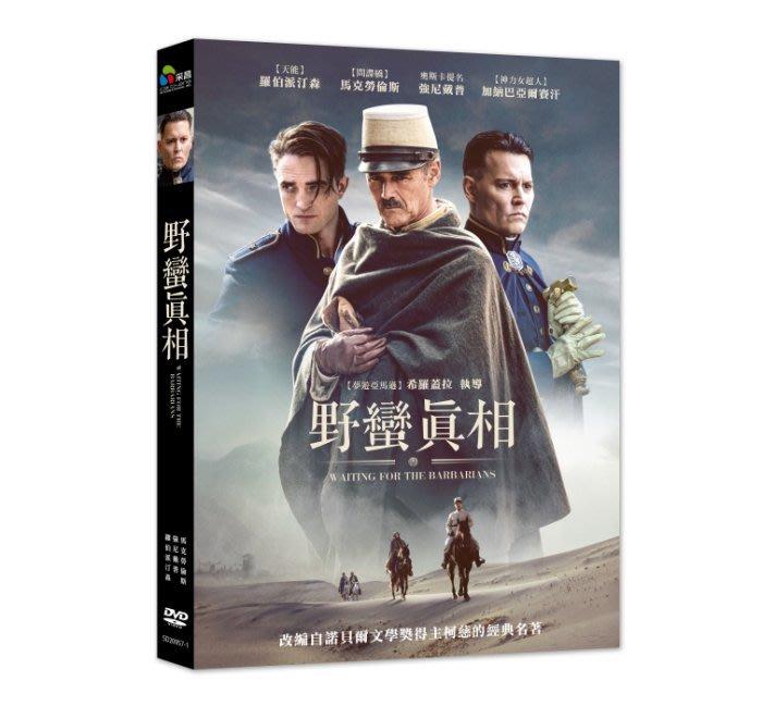 <<影音風暴>>(全新電影2010)野蠻真相 DVD 全112分鐘(下標即賣)48