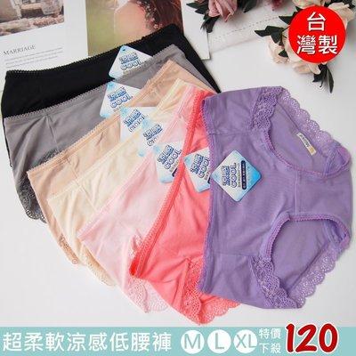 ♥珍愛女人館♥ 好穿推薦-台灣製涼感低腰內褲/三角褲。細緻絲滑莫代爾纖維。3377