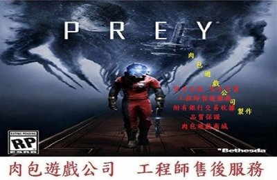 PC版 現貨不用等 繁體版 官方正版 肉包遊戲 STEAM 獵物 獵魂 Prey