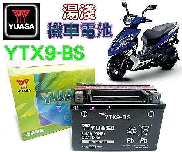 新莊《電池達人》YTX9-BS GTX9-BS  湯淺 機車 電池 超商取貨付款 三陽 光陽 山葉 台鈴 比雅久 宏佳騰