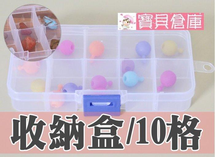 寶貝倉庫~收納盒(10格)~透明塑膠盒~藥盒~飾品盒~工具盒~零件盒~整理盒~雜物盒~插片可拆組
