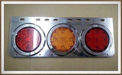 【帝益汽材】15-1068 LED 3燈2色 後燈 煞車燈 方向燈 適用於:貨車 卡車 拖車 板車 聯結車 垃圾車 吊車