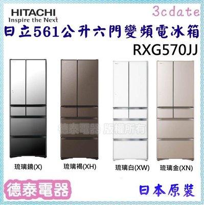 【可議價】日本原裝~ HITACHI【RXG570JJ 】日立561公升六門變頻電冰箱【德泰電器】