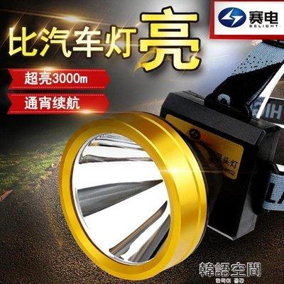 999賽電頭燈強光充電超亮頭戴式電筒3000米LED防水鋰電夜釣魚獵燈礦 韓語空間下單後請備註顏色尺寸