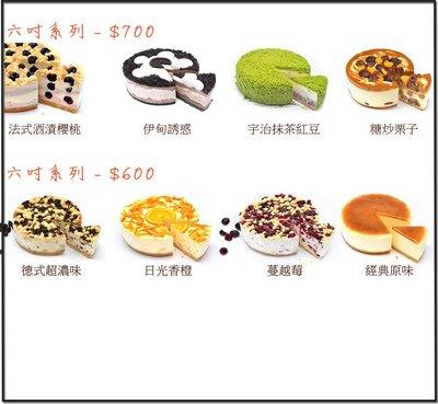 屏東心之和乳酪蛋糕代購-(6吋經典原味口味*1個)