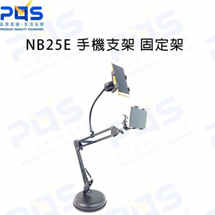 NB25E 手機支架 手機夾 固定支架 直播 錄影 看片 平面夾 支撐夾 台南PQS
