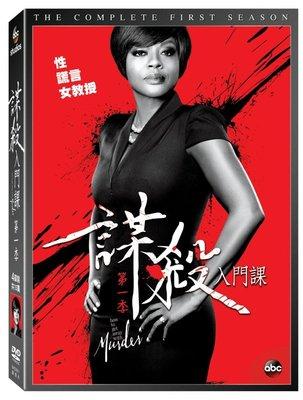 (全新未拆封)謀殺入門課 How to get away with murder 第一季 第1季 DVD(得利公司貨)