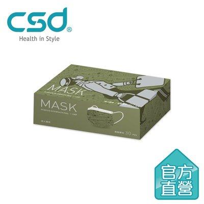 CSD中衛 × PORTER INTERNATIONAL限量聯名平面口罩(TRADE橄欖綠30片/盒)