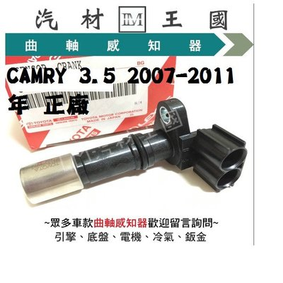 【LM汽材王國】 曲軸感知器 CAMRY 3.5 2007-2011年 正廠 原廠 曲軸感應器 TOYOTA 豐田
