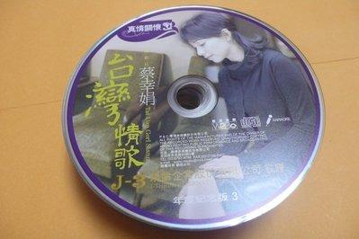 紫色小館86-2-------蔡幸娟-台灣情歌
