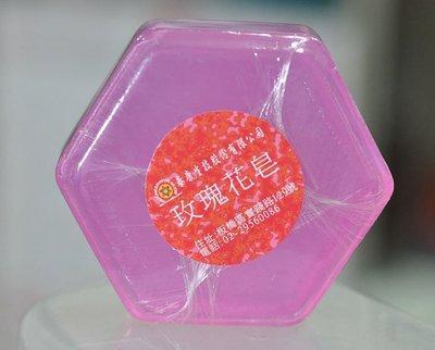 宋家苦茶油soap12-5玫瑰花香皂.採取玫瑰精油+透明皂製成.舒服.爽利.如有初戀的感覺