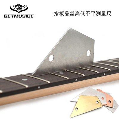 可樂屋 吉他貝司琴頸指板品絲高低不平測量尺 兩孔